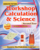 I.T.I. Books + Workshop Calculation & Science for Electrical Trades (Second Year) English + Dhanpatrai Books